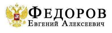 Федоров Онлайн